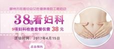 38元妇科banner图