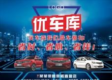 汽车销售广告