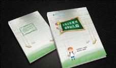学校教育封面