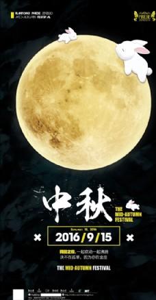 中秋节时尚酒吧海报