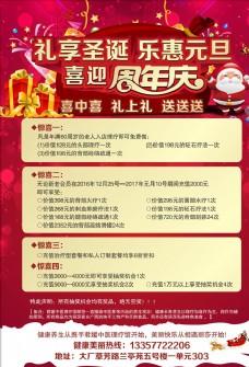 养生馆圣诞元旦宣传海报