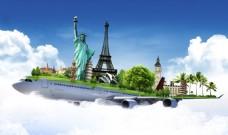 创意飞机旅行素材