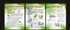 社区绿色展板