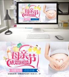 母亲节母婴用品促销banner