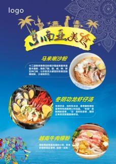 东南亚美食