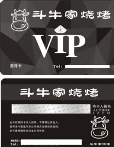烧烤店至尊VIP会员卡