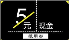 5元现金券