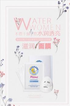 清新风补水保湿面膜护肤品促销