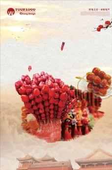 冰糖葫芦海报