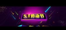 51劳动节淘宝促销海报背景