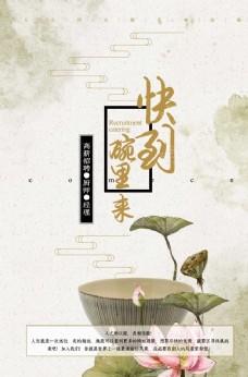 文艺中国风餐饮招聘海报