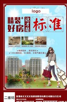 房地产海报-标准