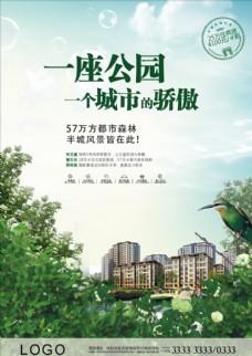 地產廣告設計