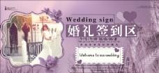 婚礼签到区