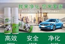 汽車除味王  凈化 環保