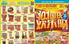 超市十一国庆节