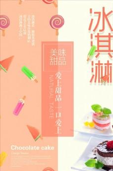 夏日冰淇淋雪糕促销海报下载