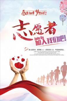 志愿者公益招募招聘红色海报设计