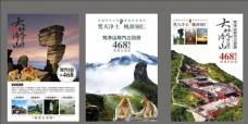 梵净山旅游