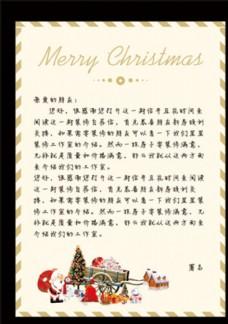 圣诞情书企业感谢信
