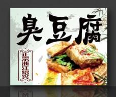 油炸臭豆腐 绍兴臭豆腐