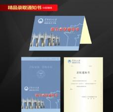 华南理工大学网络教育学院