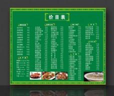 饭店价目表 菜品图 酒店菜单