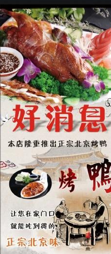 北京烤鸭X展架