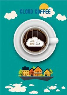 云端咖啡海报