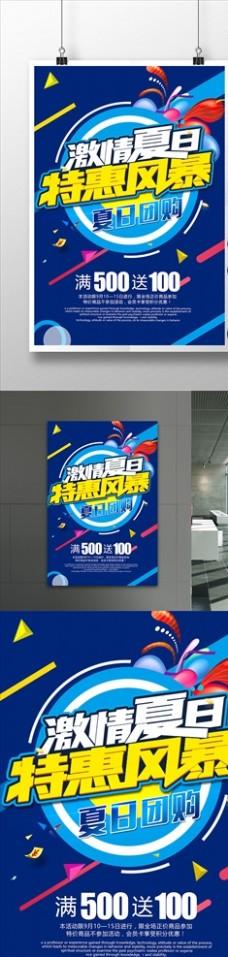 夏日團購海報設計