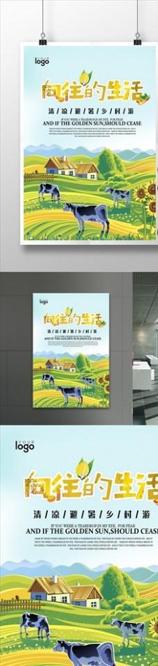 乡村游海报