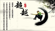 超越字画 中国风水墨 励志标语