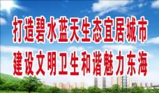 创建国家卫生县城