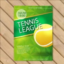 几何体网球比赛培训俱乐部海报