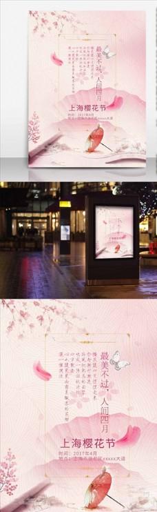 樱花节海报