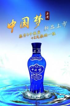 中国梦 白酒 梦之蓝