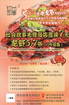 灶台龙虾海报