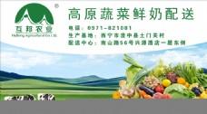 互邦农业蔬菜鲜奶配送车贴