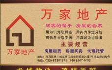 地产宣传展板