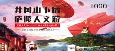 文化旅游海报
