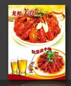 龙虾啤酒海报 盱眙龙虾