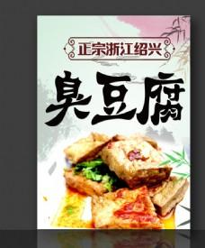 臭豆腐广告  油炸豆腐海报