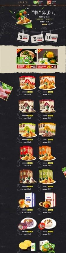 粽子食品首页