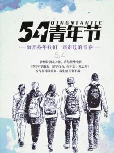 五四青年节致青春海报设计