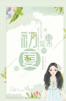 服装店促销初夏海报