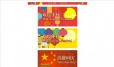 一组中秋节国庆节招贴设计