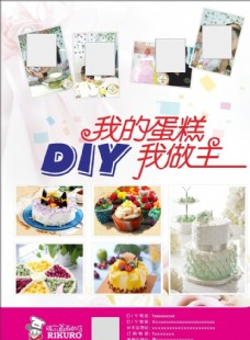 DIY蛋糕传单