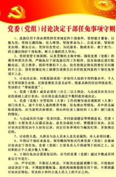 党委讨论决定干部任免事项守则