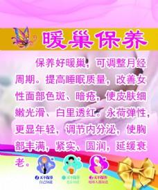 暖巢保养美容海报宣传写真