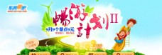 旅游海报banner